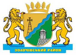 Золочівська районна рада